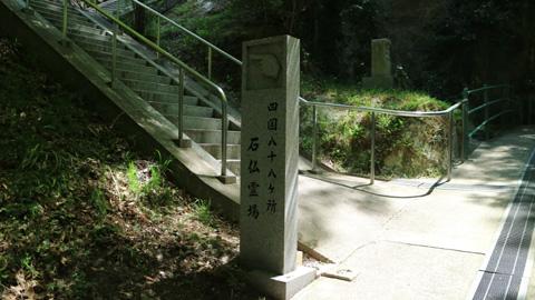 四国八十八ヶ所石仏霊場