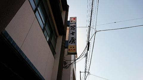 冨士屋旅館