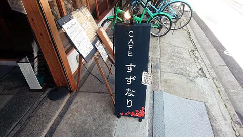 CAFE すずなり