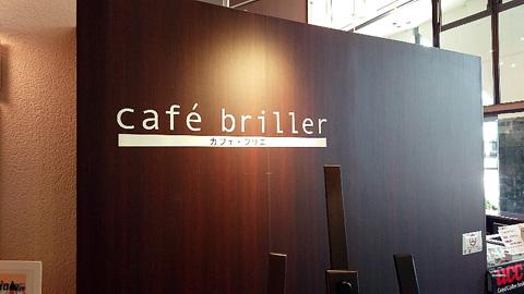 カフェ・ブリエ