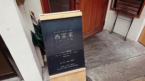 西冨家コロッケ店