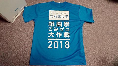 祇園祭ごみゼロ大作戦