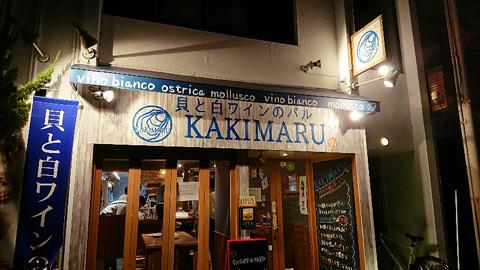 貝と白ワインのバル KAKIMARU