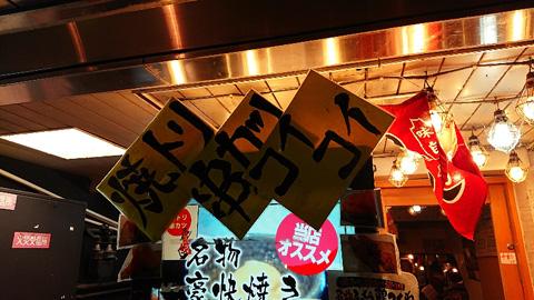 焼トリ串カツ コイコイ