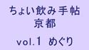ちょい飲み手帖京都vol.1めぐり