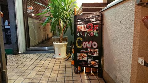 イタリアン酒場 COVO