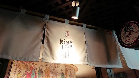 京都立呑 きよきよ