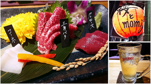 馬焼肉専門店 桜とmomiji