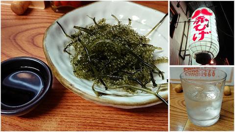 沖縄料理 赤ひげ