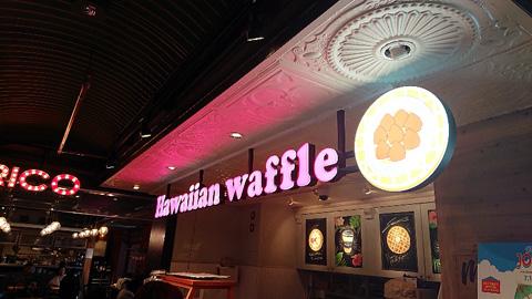 Hawaiian Waffle Merengue
