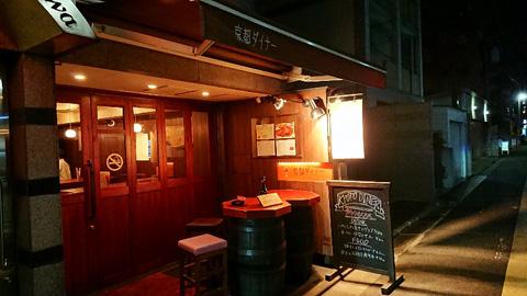 京都ダイナー