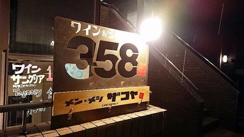 358(ざこや)