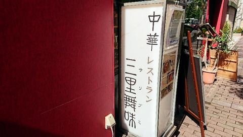中華レストラン 三里舞味