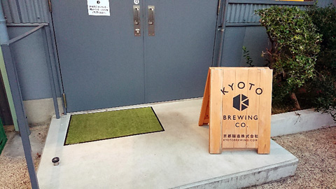 京都醸造(Kyoto Brewing)