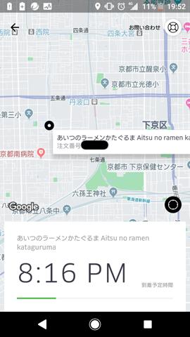 UberEats画面