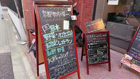 野菜ソムリエ協会認定レストラン