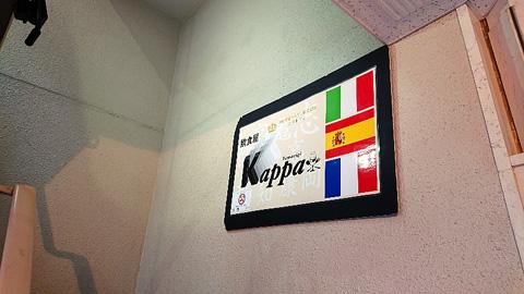 欧食屋Kappa