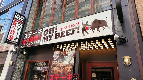 OH! MY BEEF!(オーマイビーフ)