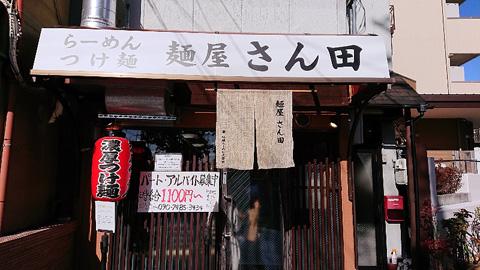 麺屋 さん田
