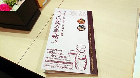 ちょい飲み手帖 京都 Vol.2