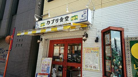 レモン料理とお酒 カプリ食堂