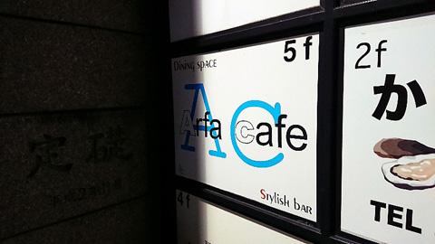 Arfa cafe