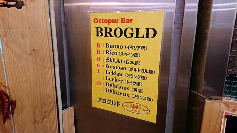 BROGLD(ブログルド)