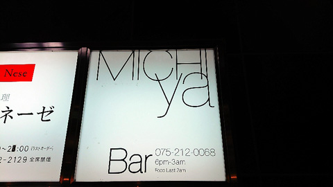 Bar MICHIya(みちや)