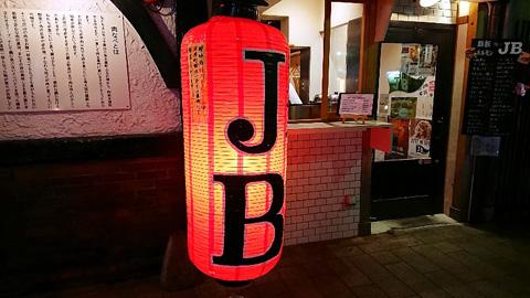 Teppan JB