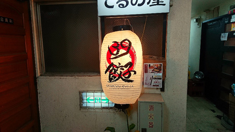 39餃子(サンキューギョウザ)
