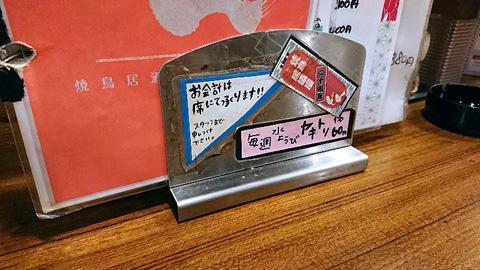 水曜日焼き鳥60円
