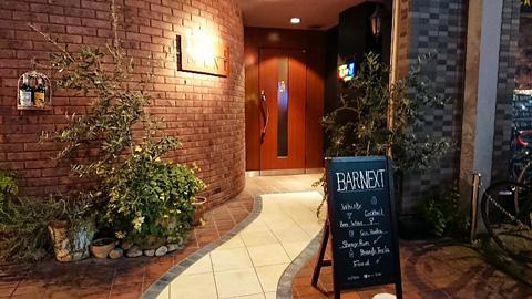 Bar Next(バーネクスト)