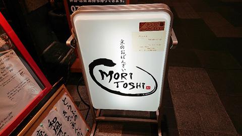 京のおばんざい MORITOSHI