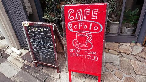 cafe popolo