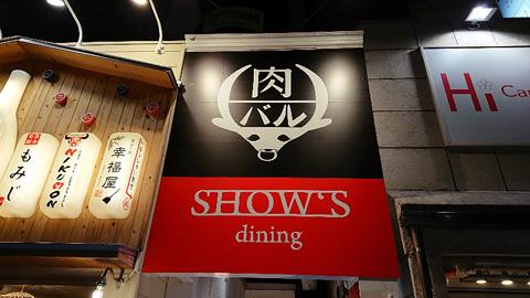 SHOWS dining(ショウズダイニング)