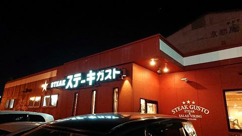 ステーキガスト