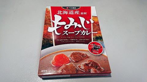 もみじスープカレー