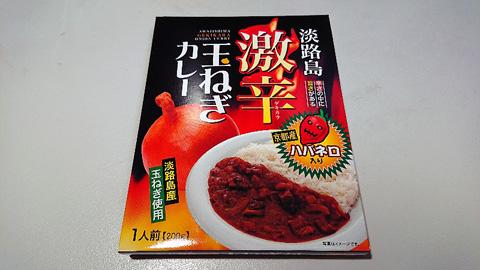 淡路島 激辛玉ねぎカレー