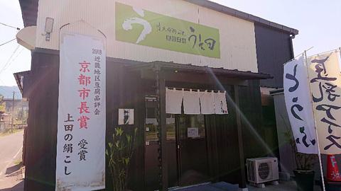 京大原野の里 豆腐工房 うえ田
