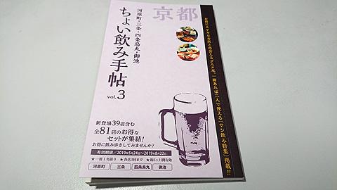 ちょい飲み手帖 京都 Vol.3