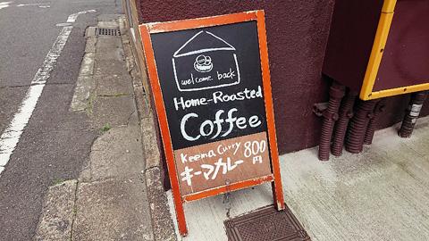 KAEru coffee(カエル コーヒー)
