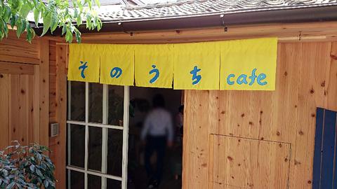 そのうちcafe SNC