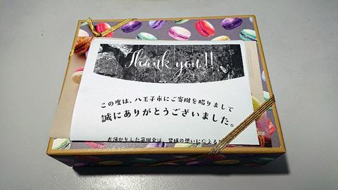 東京都八王子市ふるさと納税返礼品