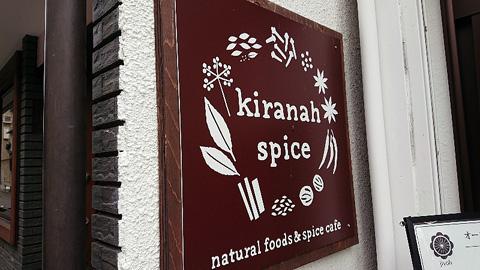 kiranah spice(キラナスパイス)