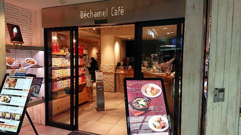 Bechamel Cafe(ベシャメルカフェ)