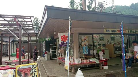 比叡山延暦寺 売店