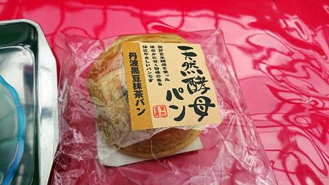 丹波黒豆抹茶パン