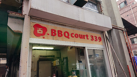 バーベキューコート339(サザンガキュー)