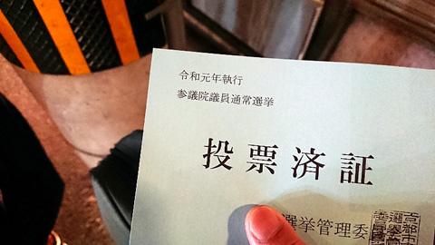 選挙証明書