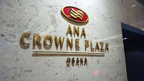 ANAクラウンプラザホテル 大阪